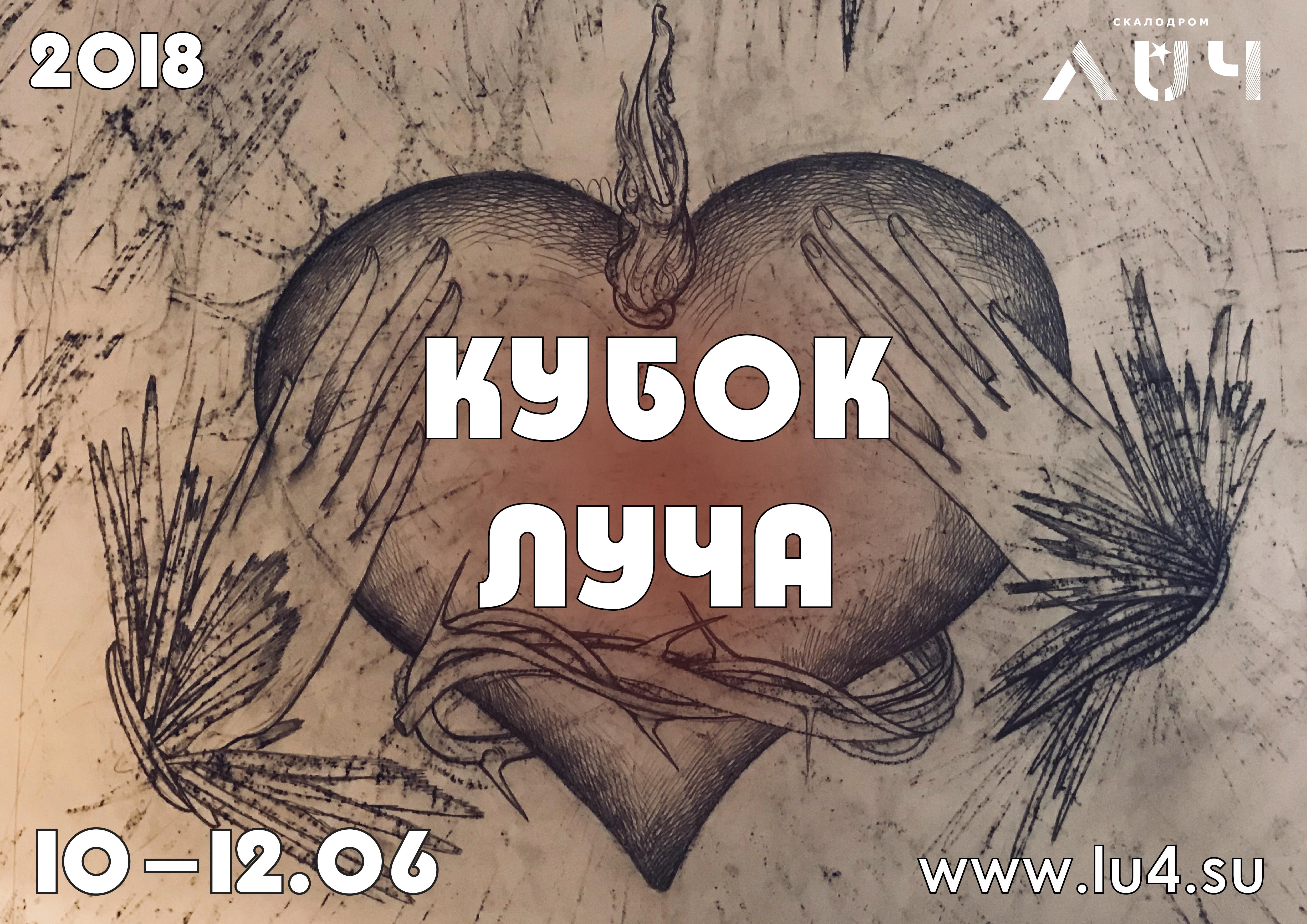 KUBOK_LUChA_serdtse_A3-01