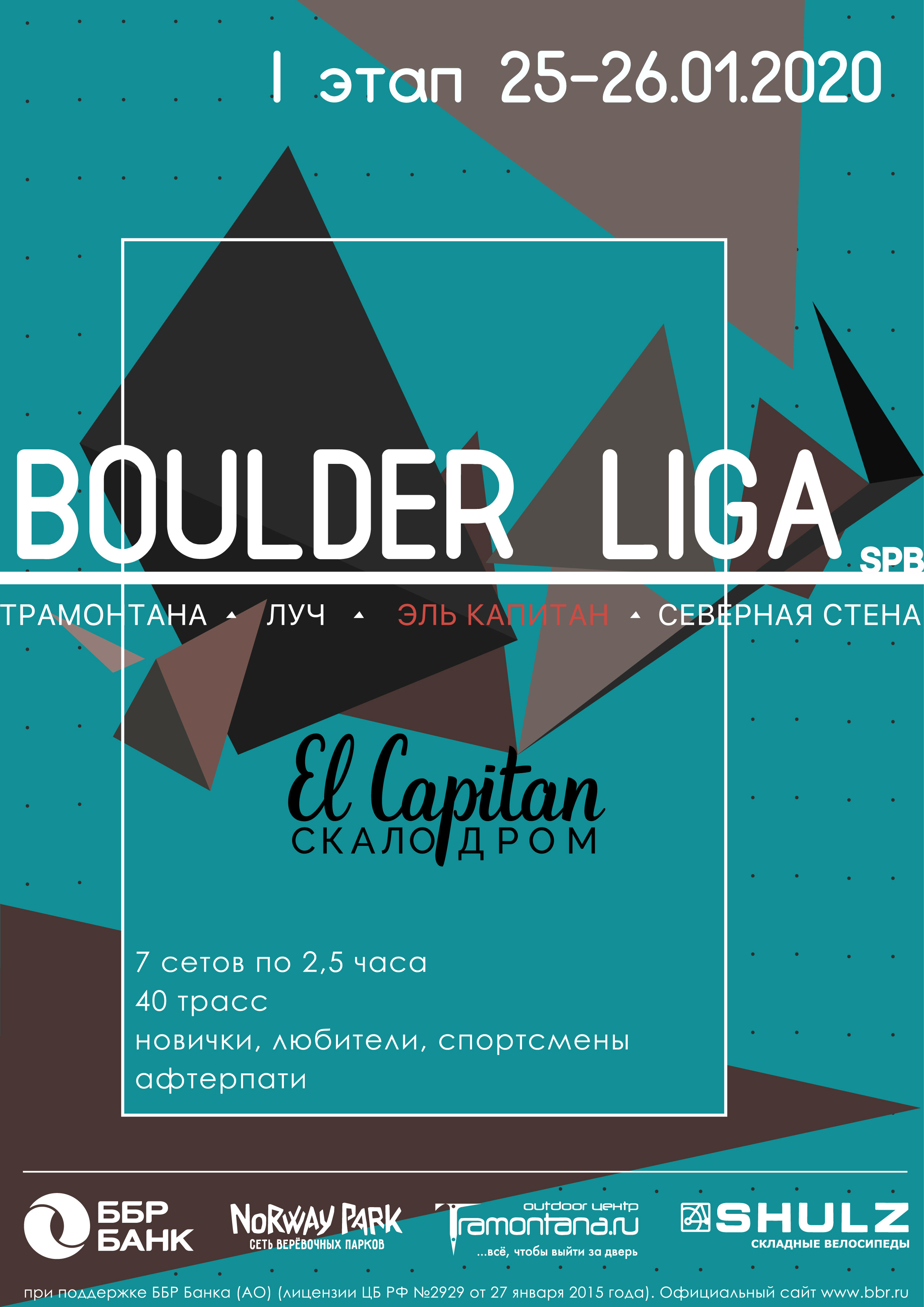 afisha_bolder_liga-01