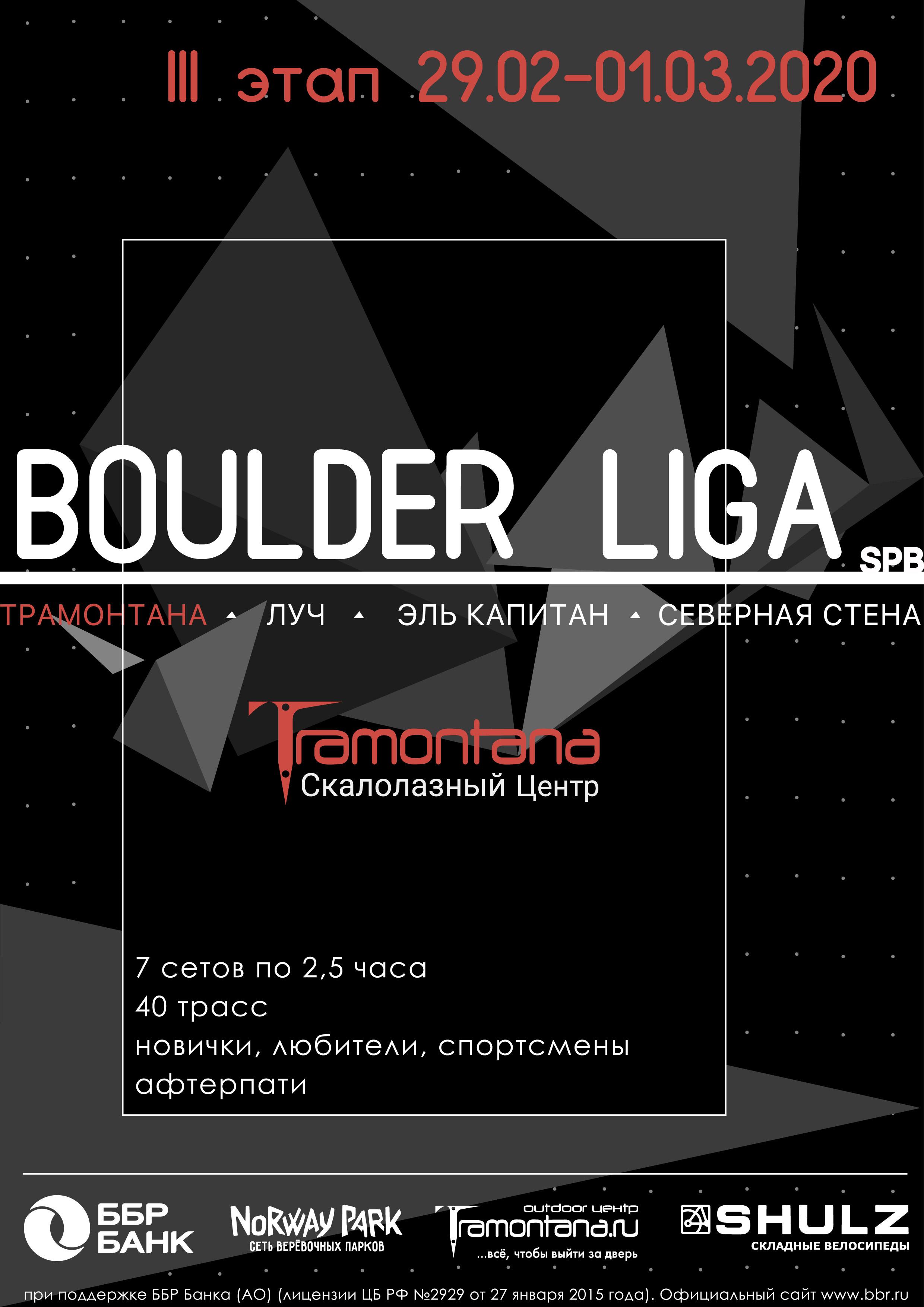 afisha_bolder_liga-03