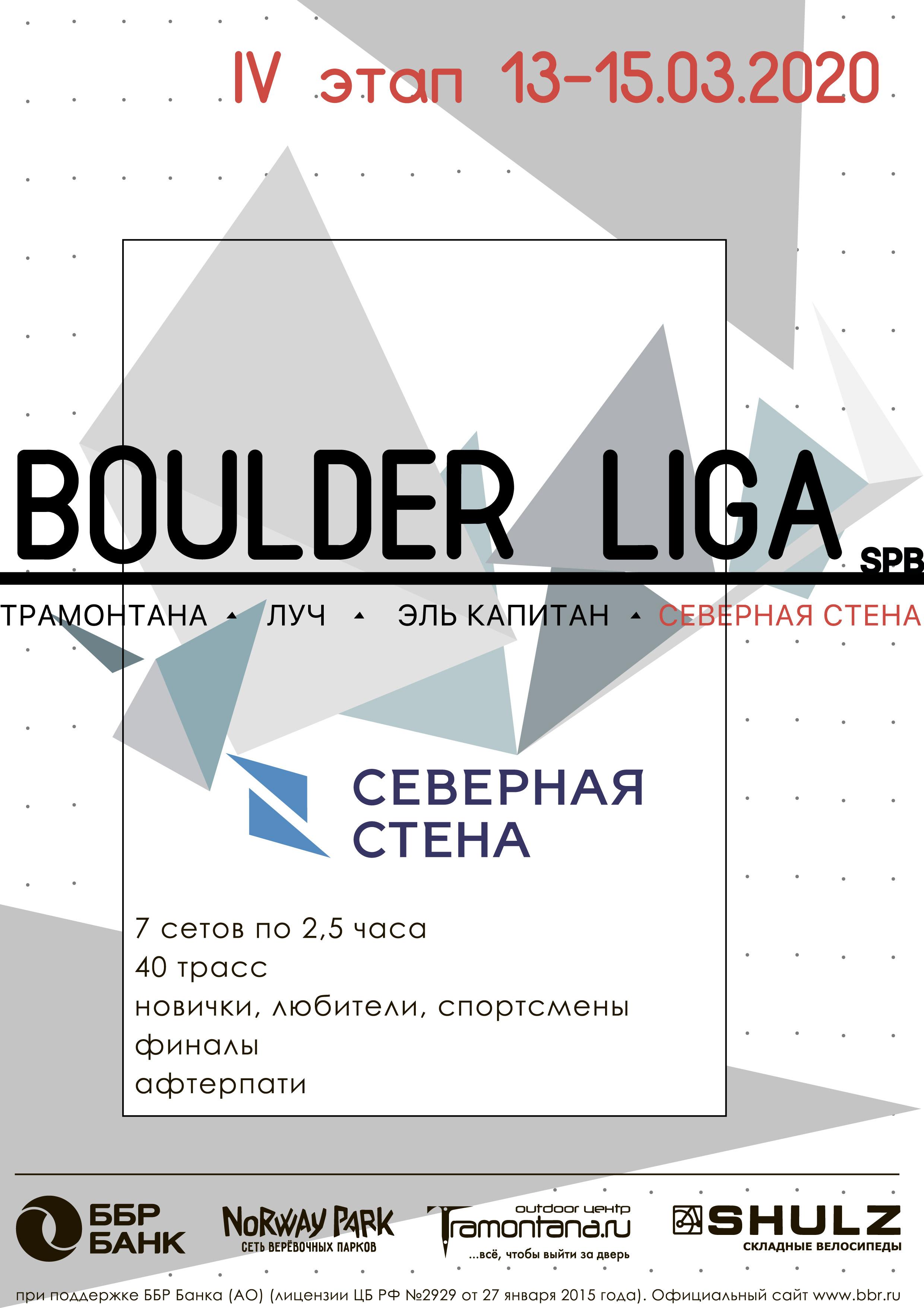 afisha_bolder_liga-04